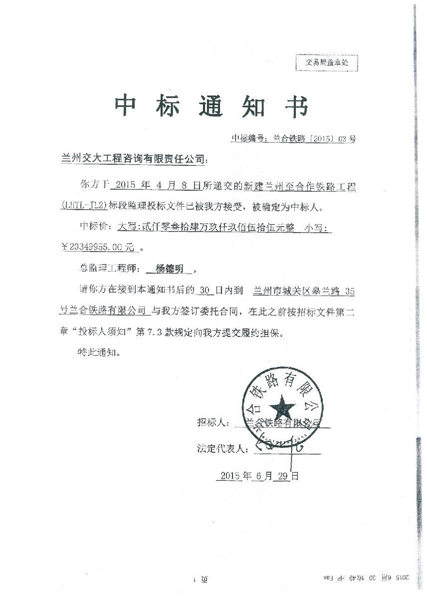 河南长城铁路工程建设咨询有限公司